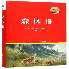 红皮新课标必读丛书:森林报(精装)※新华先锋名著特惠