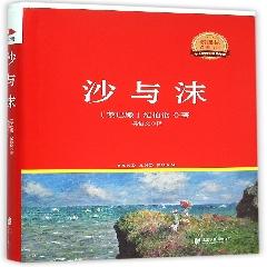 红皮新课标必读丛书:沙与沫(精装)※新华先锋名著特惠
