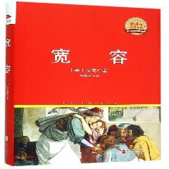 红皮新课标必读丛书:宽容(精装)※新华先锋名著特惠