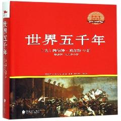 世界五千年-新课标必读丛书※新华先锋名著特惠