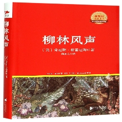 红皮新课标必读丛书:柳林风声(精装)※新华先锋名著特惠