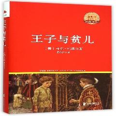 红皮新课标必读丛书:王子与贫儿(精装)※新华先锋名著特惠