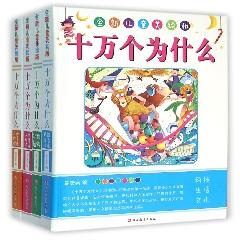 全新儿童美绘版十万个为什么(精装)※惠享61  礼遇童年