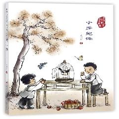 中国儿童文学传世经典:小哥儿俩