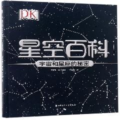 DK星空百科——宇宙和星座的秘密※惠享61  礼遇童年