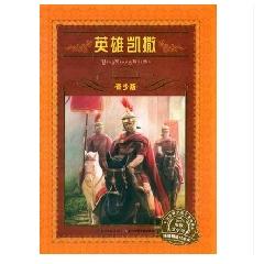 (馆配)世界文学名著宝库·青少版:英雄凯撒