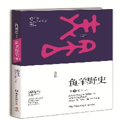 鱼羊野史第2卷※名社好书75折特惠展销月