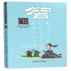 中华民族传统美德丛书-智※大众最喜爱的鲁版图书