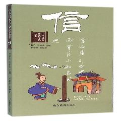 中华民族传统美德丛书-信※大众最喜爱的鲁版图书