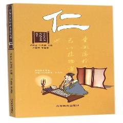 中华民族传统美德丛书-仁※大众最喜爱的鲁版图书