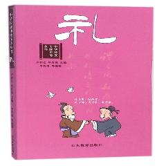 中华民族传统美德丛书-礼※大众最喜爱的鲁版图书
