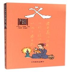 中华民族传统美德丛书-义※大众最喜爱的鲁版图书
