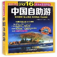 中国自助游(2016版)※大众最喜爱的鲁版图书