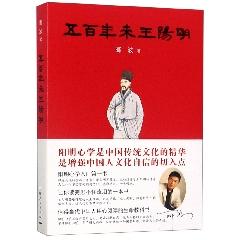 五百年来王阳明※2017年度中国好书