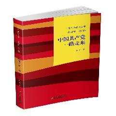 伟大也要有人懂:小目标大目标中国共产党一路走来※2017年度中国好书