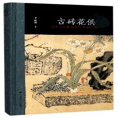 古砖花供—六舟与19世纪的学术和艺术※2017年度中国好书
