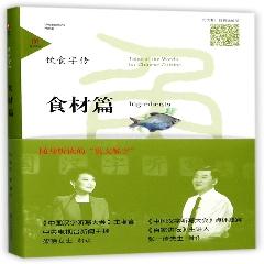 身边汉字·饮食字传(食材篇)※大众最喜爱的鲁版图书