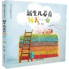 新生儿养育每天一页(汉竹)※春风十里不如你