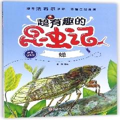 超有趣的昆虫记.蝉※好书钜惠购(2018.12-2019.2)
