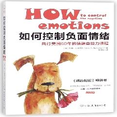 如何控制负面情绪※名社好书75折特惠展销月