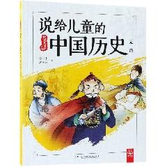 说给儿童的中国历史元—清(说给儿童的系列)※好书钜惠购(2018.12-2019.2)