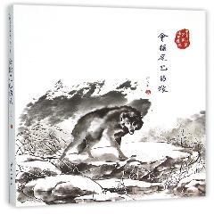 中国儿童文学传世经典:会摇尾巴的狼