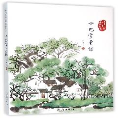 中国儿童文学传世经典:小巴掌童话