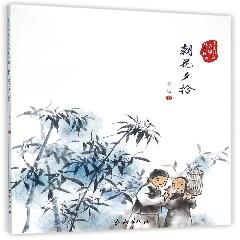 中国儿童文学传世经典:朝花夕拾