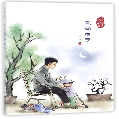 中国儿童文学传世经典:紫薇童子