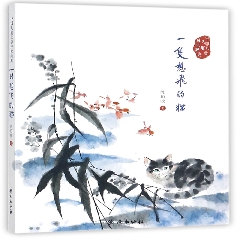 中国儿童文学传世经典:一只想飞的猫