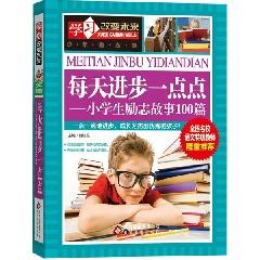 学习改变未来-每天进步一点点—小学生励志故事100篇※读科普书,学新知识
