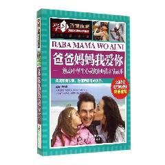 爸爸妈妈我爱你—触动小学生心灵的100篇亲情故事※读科普书,学新知识
