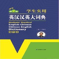 学生实用英汉汉英大词典(第2版)缩印版※广州开心工具书