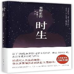 东野圭吾:时生※东野圭吾系列图书※新经典文化