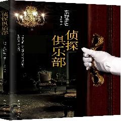 东野圭吾:侦探俱乐部(2015版)※东野圭吾系列图书※新经典文化