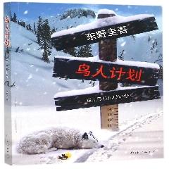 鸟人计划※东野圭吾系列图书※新经典文化