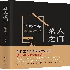东野圭吾:杀人之门(2015版)※东野圭吾系列图书※新经典文化