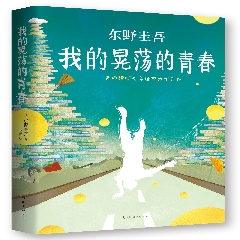 我的晃荡的青春※东野圭吾系列图书※新经典文化