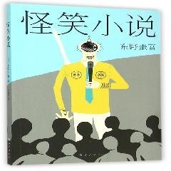 东野圭吾:怪笑小说(2015版)※东野圭吾系列图书※新经典文化