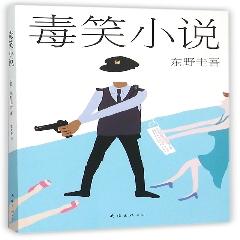 东野圭吾:毒笑小说(2015版)※东野圭吾系列图书※新经典文化