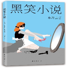 东野圭吾:黑笑小说(2015版)※东野圭吾系列图书※新经典文化
