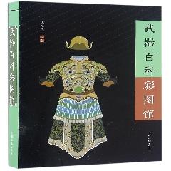 武器百科彩图馆※中国华侨特惠购
