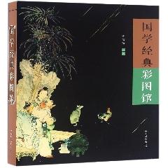 国学经典彩图馆※中国华侨特惠购