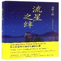 东野圭吾:流星之绊(2016版)※东野圭吾系列图书※新经典文化