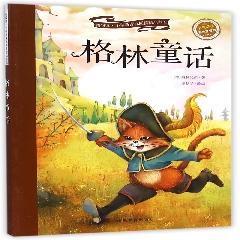 格林童话※小学新课标阅读精品书系