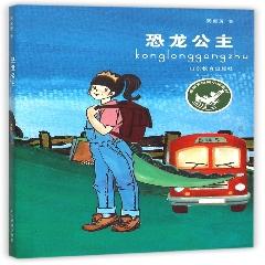 恐龙公主—龚房芳校园小说系列※小学新课标阅读精品书系