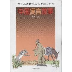少年儿童必读丛书-中国寓言故事※小学新课标阅读精品书系