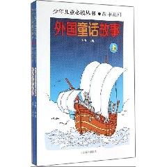 少年儿童必读丛书:外国童话故事(上、下)※小学新课标阅读精品书系