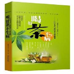 (疯狂购)喝好茶不生病-中国名茶与健康茶方大全书※特惠购