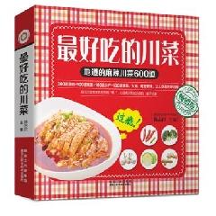 (疯狂购)最好吃的川菜※特惠购